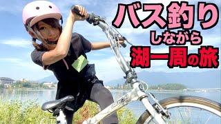 【釣りガール】自転車でバス釣りしながら湖一周してみた!河口湖編