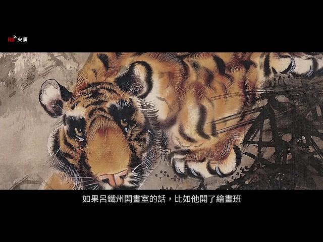 【RTI】Aux Beaux-Arts de Taipei (vidéo 21) : Lu Tieh-chou