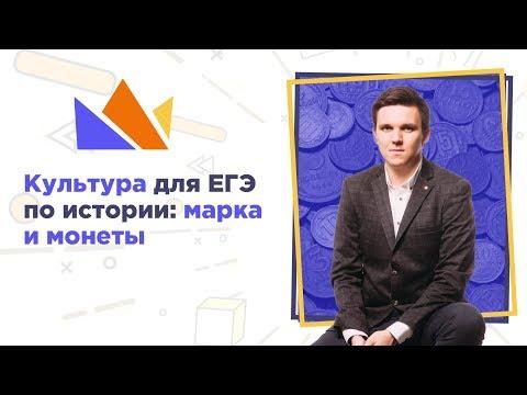 ЕГЭ-2019 по истории: задания по культуре 17 века (марка)