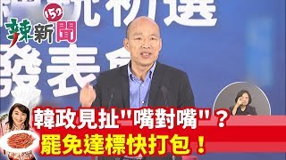 【辣新聞152】韓政見扯