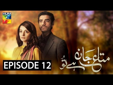 Download Mata e Jaan Hai Tu Episode 12   English Subtitles   HUM TV   Drama