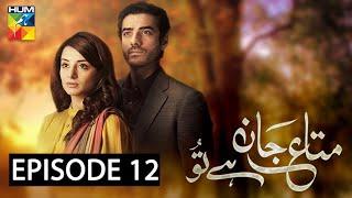 Mata e Jaan Hai Tu Episode 12 | English Subtitles | HUM TV | Drama