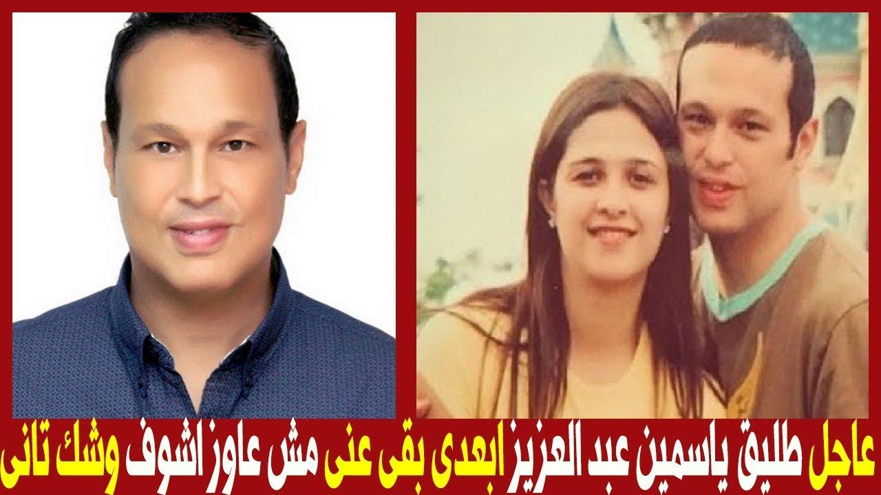بالفيديو طليق ياسمين عبد العزيز سيبك من عمايلك ده انا مش عاوز اشوف وشك تانى