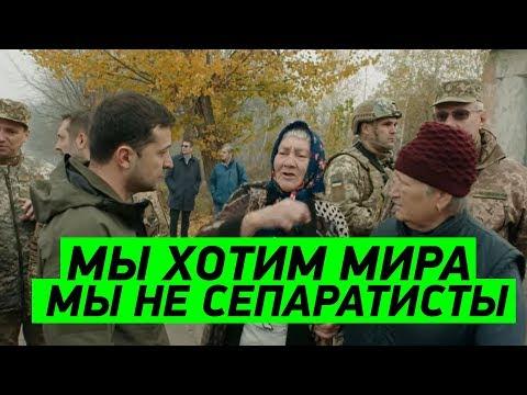 ЭКСКЛЮЗИВ! Зеленский в Золотом - ПОЛНАЯ ВЕРСИЯ.