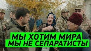 ЭКСКЛЮЗИВ Зеленский в Золотом - ПОЛНАЯ ВЕРСИЯ.