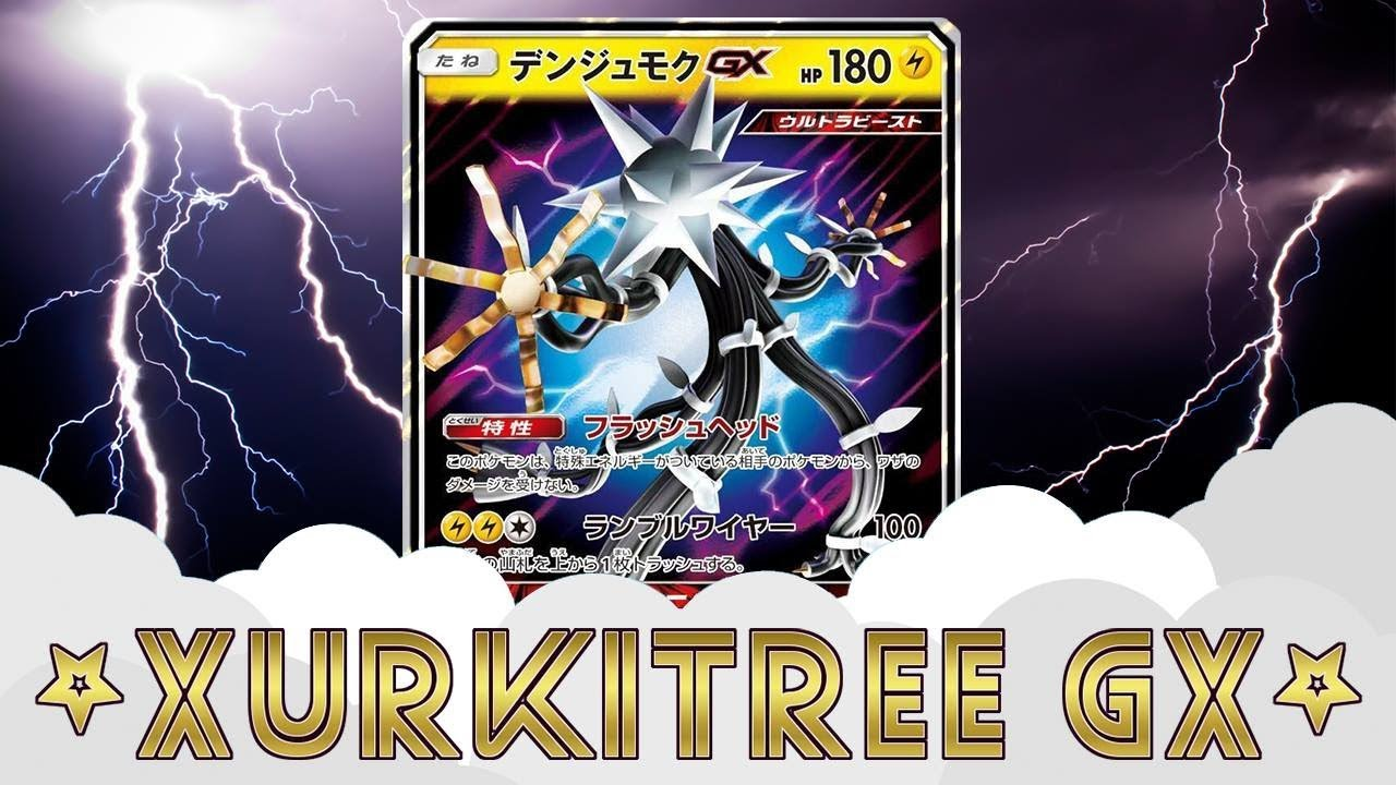 NEW Pokemon GX Revealed! Card Of The Day