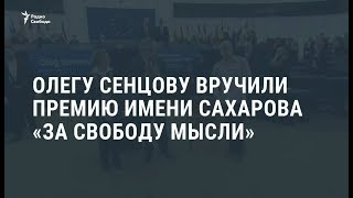 Европарламент вручил премию Сахарова представителям Олега Сенцова / Новости