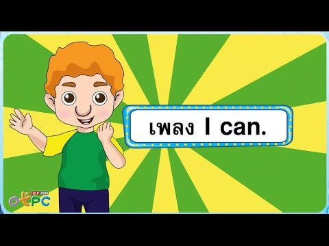 เพลงภาษาอังกฤษ I can สำหรับสอนเด็กๆ