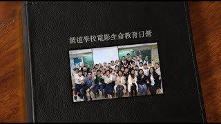 Publication Date: 2018-10-25 | Video Title: 電影生命教育日營 (小學) (循道學校)