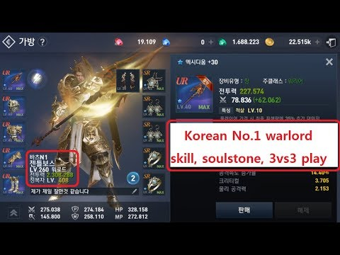 Korean No.1 2300K Warlord 3vs3 play & Skill, Soul stone,  Pet Info (KR) [Lineage2 revolution]