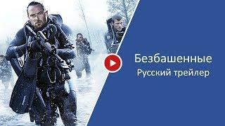 Безбашенные — Русский трейлер (Дубляж, 2017)