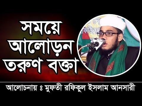 Bangla Waz Mufti Rafiqul Islam Ansari সময়ে আলোড়ন তরুণ বক্তা