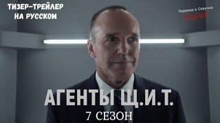 Агенты ЩИТ 7 сезон / Agents of Shield Season 7 / Русский тизер-трейлер