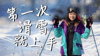 [韓國vlog] 第一次滑雪就上手 成功挑戰芝山滑雪場中級場 First time skiing!