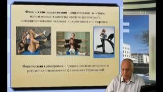 ИОП Видеолекция 1 Физическая культура – часть общей культуры человека
