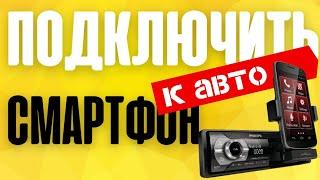 Аудио адаптер Bluetooth AUX в машину - как подружить смартфон и авто магнитолу?(, 2015-04-27T18:33:51.000Z)