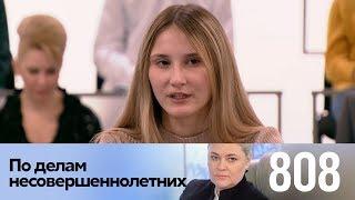 По делам несовершеннолетних | Выпуск 808