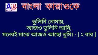 vulini tomay ajo vulini ami karaoke Jisan Khan Shuvo  ভুলিনি তোমায় বাংলা কারাওকে