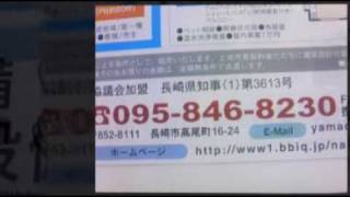 長崎市高尾町 山田建築のプロモーション動画です。