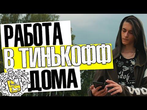 РАБОТА В ТИНЬКОФФ БАНКЕ ДОМА