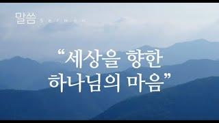 [달라스 하나로교회] 주일예배 | 세상을 향한 하나님의 마음 | 요한복음 3:16-17, 외 | 2020.09.06