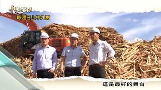 【廢材變黃金 台商泰南拓荒】2018.03.04 華視新聞雜誌預告