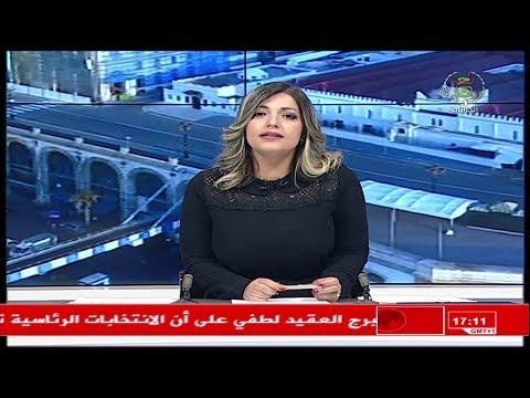 الجزائرية الثالثة للتلفزيون الجزائري نشرة أخبار الخامسة ليوم 2019.09.26