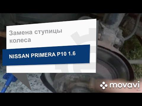 Замена ступицы колеса ASVA NSWH-P10R на Nissan Primera P10