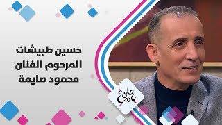 حسين طبيشات - المرحوم الفنان محمود صايمة