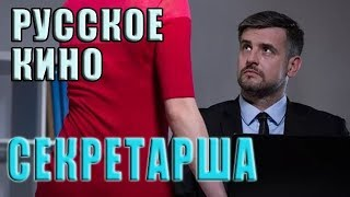 Мелодрама «Секретарша», русское кино, HD...
