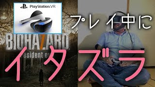 【PSVR】★PlayStation VRのプレイ中にイタズラを仕掛ける★BIOHAZARD 7★りんねさん★【PlayStation VR】