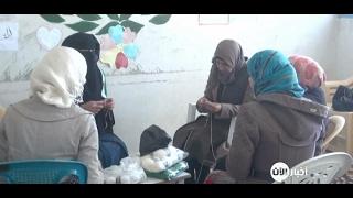 أخبار خاصة - المساعدة النساء في سوريا.. دورات تدريبية على النسيج والصوف
