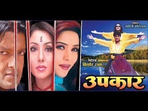 Nepali Movie – Upakar