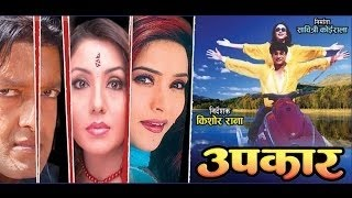 Nepali Movie UPAKAAR