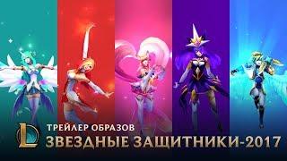 Осветите новый горизонт | Трейлер образов Звездных защитников 2017 – League of Legends