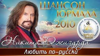 Никита Джигурда - Любить по-русски (Шансон - Юрмала 2010)