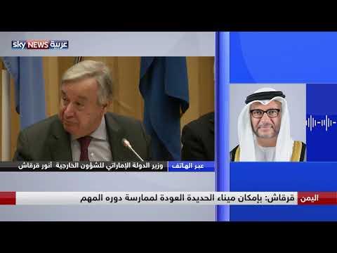 أنورقرقاش: التحالف العربي أوفى بالتزامه تجنيب الحديدة العمل العسكري  - نشر قبل 5 ساعة