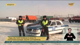 В Кокшетау местная полиция намерена тесно сотрудничать с общественностью