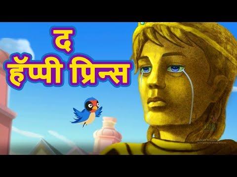 द हॅप्पी प्रिन्स | The Happy Prince Hindi Story | Hindi Fairy Tales For Kids | Children Stories