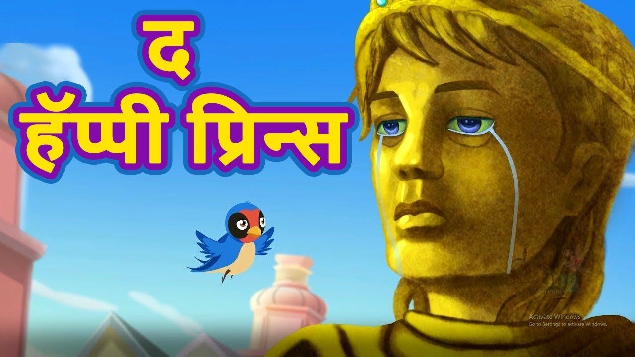 Download द हॅप्पी प्रिन्स | The Happy Prince Hindi Story | Hindi Fairy Tales Teen | Hindi Kahaniya
