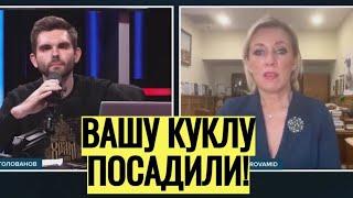 Захарова высказалась о суде Навального и вмешательстве Запада