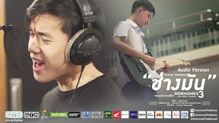 ช่างมัน Audio (Cover Version) See Scape Hormones 3 The Final Season