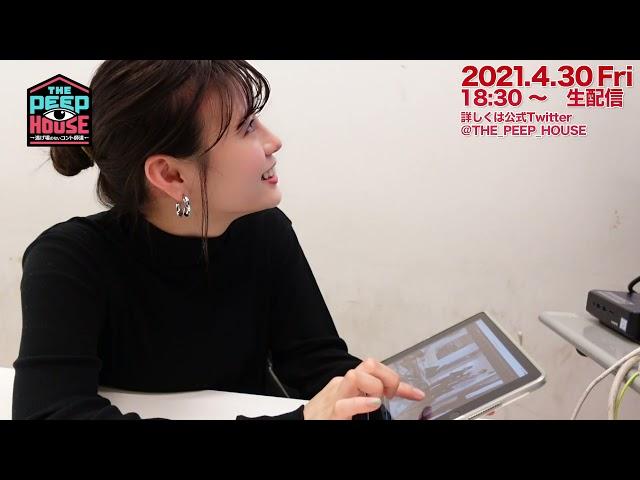 THE PEEP HOUSE 井口綾子さん!スワイプビデオについて