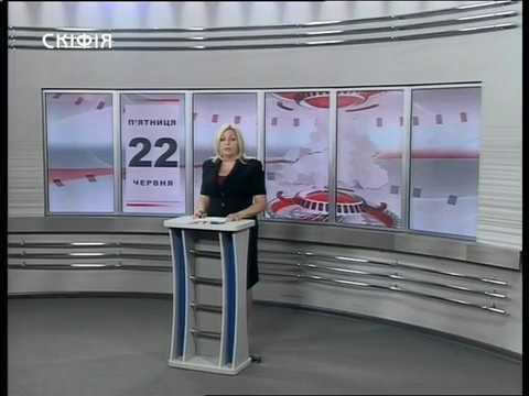 Телеканал Скіфія: 22.06.2018. Новини. 13:30