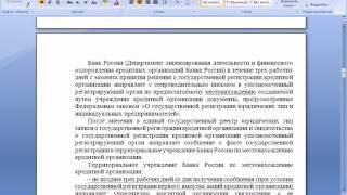 видео Регистрация учреждения