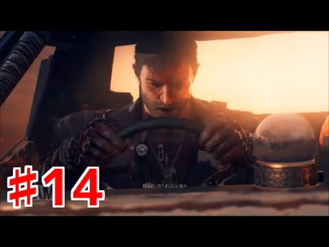 【ストーリーミッション 永遠に失われし全て】 マッドマックス実況プレイ♯14【PS4】 動画