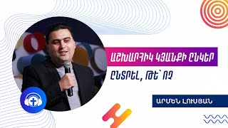 26.10.2018 Արմեն Լուսյան Հարցազրույց/Armen Lusyan Interview | Wolradio