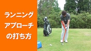 【長岡プロのゴルフレッスン】アプローチショット①ランニングアプローチの打ち方 thumbnail