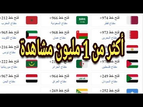 مفاتيح رقم دليل هاتف دول العالم أرقام رمز الهاتف الدولي Youtube