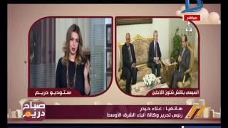 فيديو..علاء حيدر: الرئيس أكد ضرورة مواجهة أزمة اللاجئين